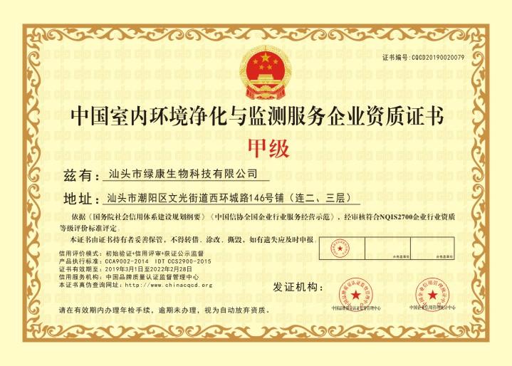 室内治理甲级资质证书